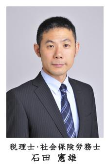 税理士・社会保険労務士 石田憲雄